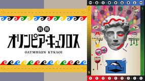 <見逃し>別冊オリンピア・キュクロス