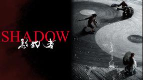 SHADOW/影武者/字幕