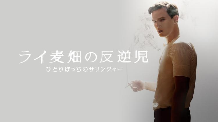 ライ麦畑の反逆児 ひとりぼっちのサリンジャー/字幕