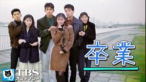 卒業(1990)