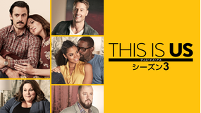 THIS IS US シーズン3/吹替