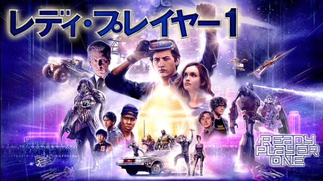 レディ・プレイヤー1/字幕【スティーブン・スピルバーグ監督】