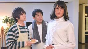 家政夫のミタゾノ(2019) 第06話