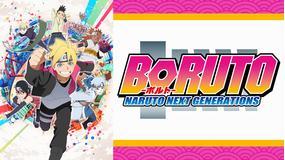 BORUTO-ボルト- NARUTO NEXT GENERATIONS 第201話