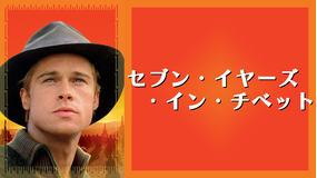 セブン・イヤーズ・イン・チベット/字幕