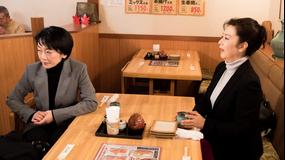 特命刑事 カクホの女 第01話