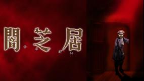 <見逃し>闇芝居 七期