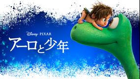 アーロと少年/吹替【ディズニー・ピクサー作品】