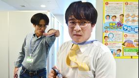 働かざる者たち(2020/08/26放送分)第01話