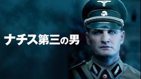 ナチス第三の男/吹替