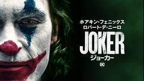 【予告編】ジョーカー