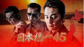 日本統一45