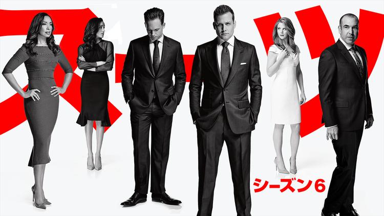 SUITS/スーツ シーズン6 第01話/吹替
