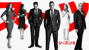 SUITS/スーツ シーズン6 第06話/吹替