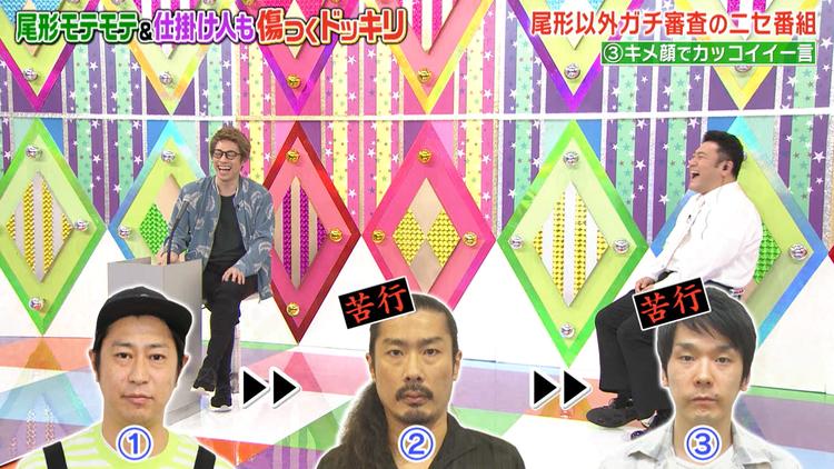 ロンドンハーツ 尾形モテモテ&仕掛け人も傷付くドッキリ(2020/06/16放送分)