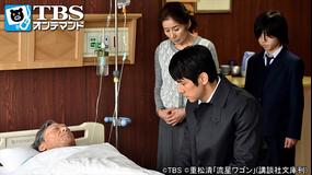 流星ワゴン 第10話(最終話)