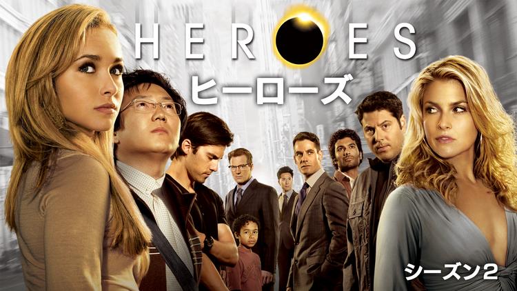 HEROES シーズン2/吹替