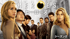HEROES シーズン2 第08話/字幕
