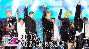 2016 SBS歌謡大祭典/字幕