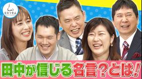 太田伯山ウイカの「はなつまみ」(お願い!ランキング) 2021年5月5日放送