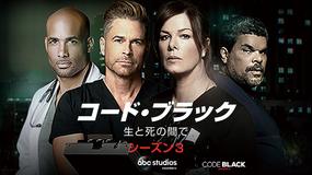 コード・ブラック S3/吹替