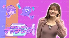 ~凪咲と芸人~マッチング