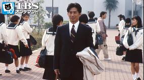 高校教師(真田広之、桜井幸子) 第01話