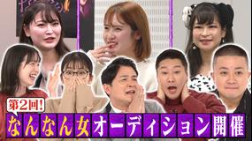 ノブナカなんなん? なんなん女オーディション第2弾開催(2021/01/23放送分)