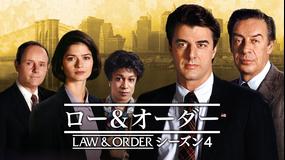 LAW&ORDER/ロー・アンド・オーダー シーズン4 第01話/字幕