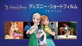 ディズニー・ショートフィルム・コレクション/吹替