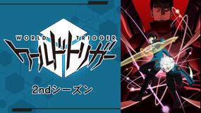 ワールドトリガー 2ndシーズン 第01話