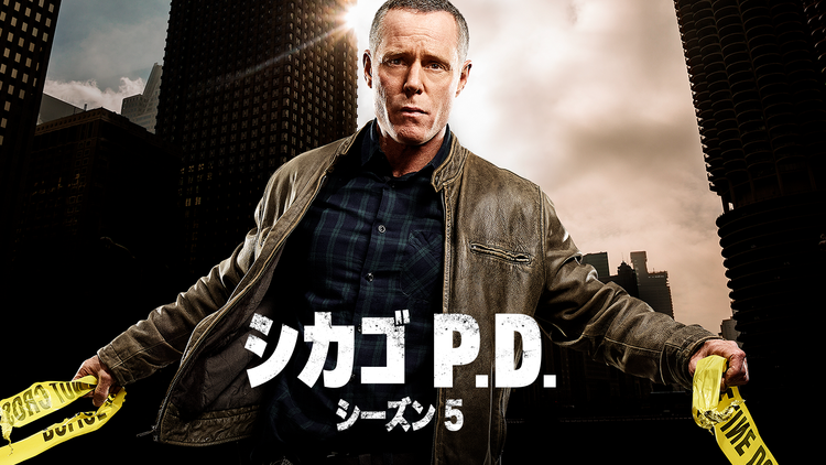シカゴ P.D. シーズン5/吹替