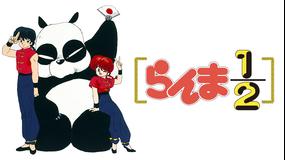 らんま1/2 デジタルリマスター版2