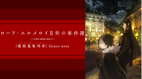 ロード・エルメロイII世の事件簿 -魔眼蒐集列車 Grace note- 第08話