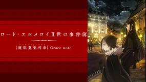 ロード・エルメロイII世の事件簿 -魔眼蒐集列車 Grace note- 第13話(最終話)