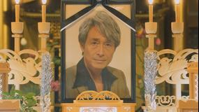 天 赤木しげる葬式編 第01話