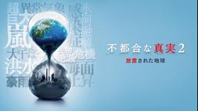 不都合な真実2:放置された地球/吹替【アル・ゴア出演】