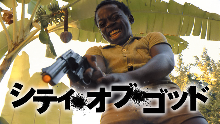 シティ・オブ・ゴッド/字幕【フェルナンド・メイレレス監督】