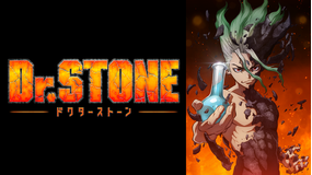 Dr.STONE 第18話
