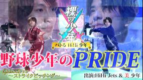 裸の少年~バトるHiHi少年~ HiHi Jetsと美 少年の真剣勝負、~バトるHiHi少年~(2021/06/19放送分)