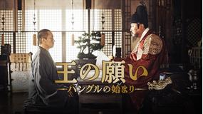 【先行配信】王の願い ハングルの始まり/字幕【ソン・ガンホ主演】
