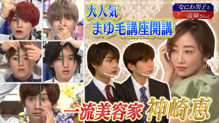 なにわ男子と一流姉さん 一流美容家、神崎恵から、一流の極意を学ぶ(2020/12/05放送分)