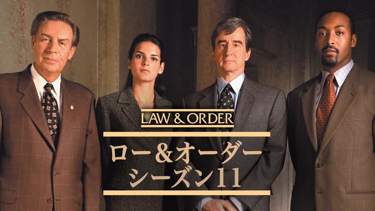 LAW&ORDER シーズン11