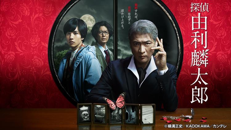 <見逃し>探偵・由利麟太郎