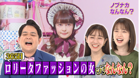 ノブナカなんなん? ロリータファッションの女ってなんなん?(2020/11/14放送分)