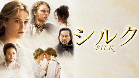シルク/字幕