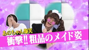 あのちゃんねる 第39話 「かわいいふたり」(2021/07/12放送分)