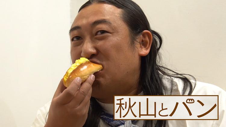 秋山とパン~TELASA完全版 まんぷく編~ #13 2021年1月13日放送