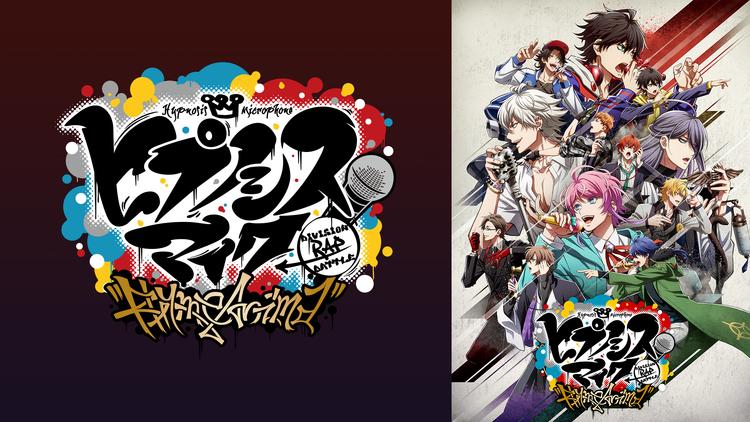 『ヒプノシスマイク-Division Rap Battle-』Rhyme Anima 第01話