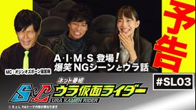 【予告編】#03 A・I・M・S登場!爆笑NGシーンとウラ話!